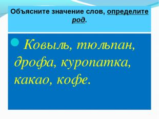 Объясните значение слов, определите род. Ковыль, тюльпан, дрофа, куропатка, к
