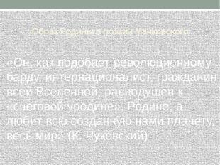 Образ Родины в поэзии Маяковского «Он, как подобает революционному барду, инт