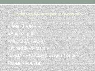 Образ Родины в поэзии Маяковского «Левый марш» «Наш марш» «Марш 25 тысяч» «Ур