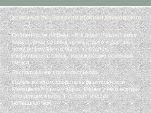Основные особенности поэтики Маяковского Особенности рифмы. «Я всегда ставлю