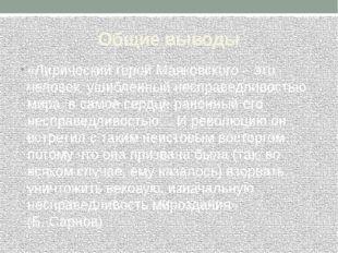 Общие выводы «Лирический герой Маяковского – это человек, ушибленный несправе