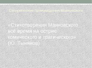 Сатирические произведения Маяковского «Стихотворения Маяковского всё время на