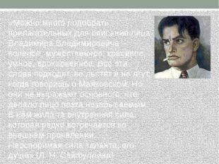 «Можно много подобрать прилагательных для описания лица Владимира Владимирови