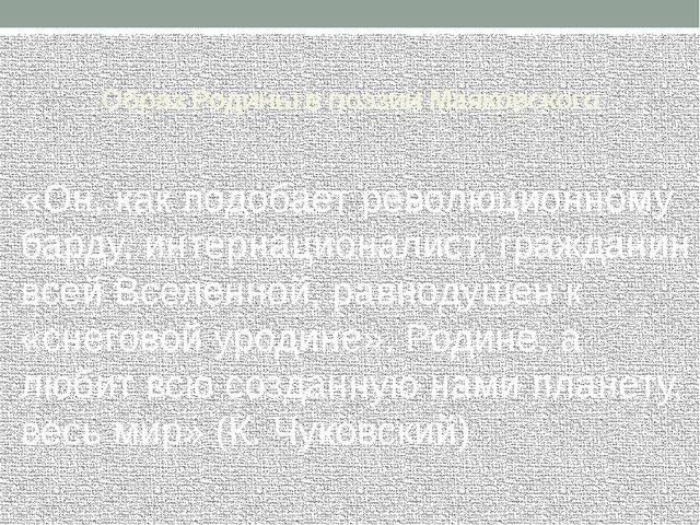 Образ Родины в поэзии Маяковского «Он, как подобает революционному барду, инт...
