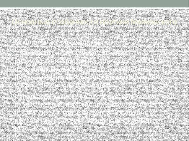Основные особенности поэтики Маяковского Многообразие разговорной речи. Тонич...