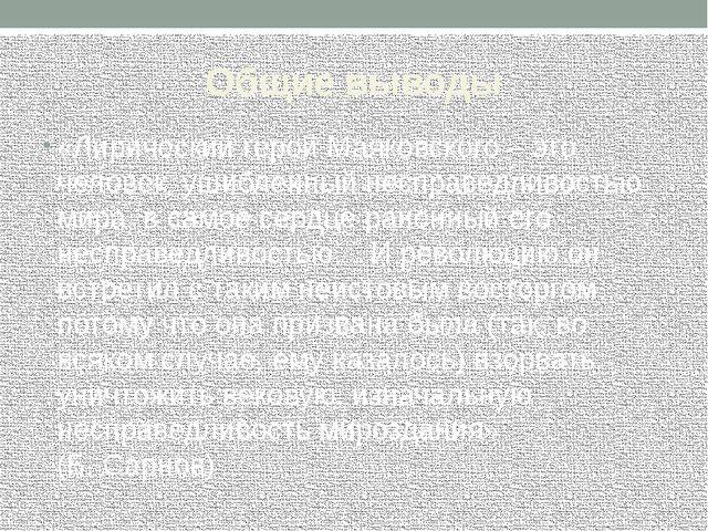 Общие выводы «Лирический герой Маяковского – это человек, ушибленный несправе...