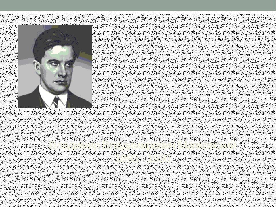 Владимир Владимирович Маяковский 1893 - 1930