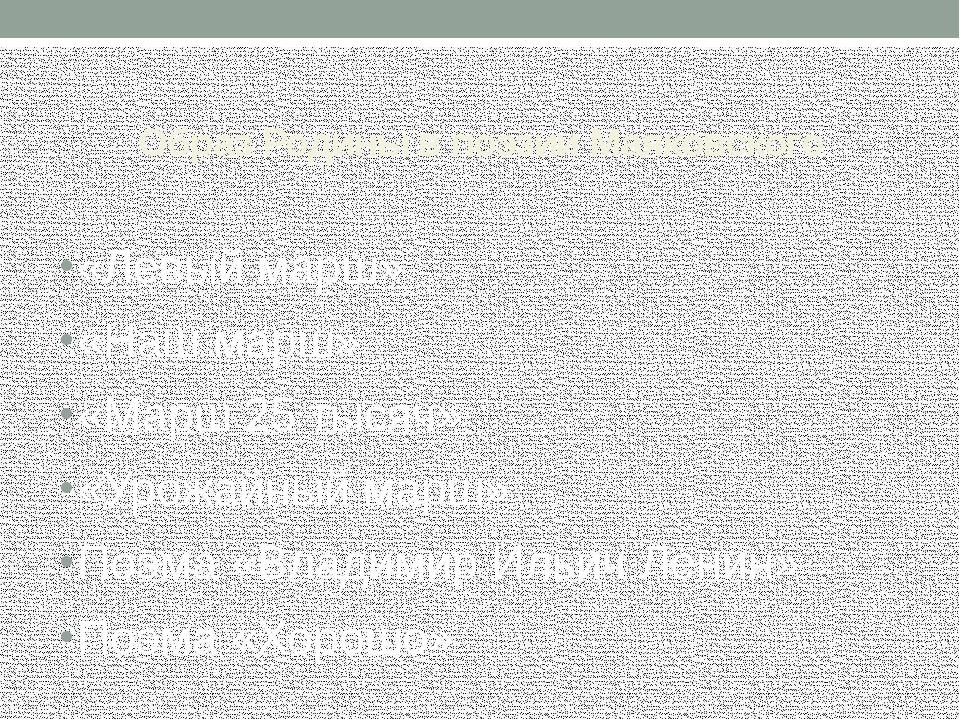 Образ Родины в поэзии Маяковского «Левый марш» «Наш марш» «Марш 25 тысяч» «Ур...
