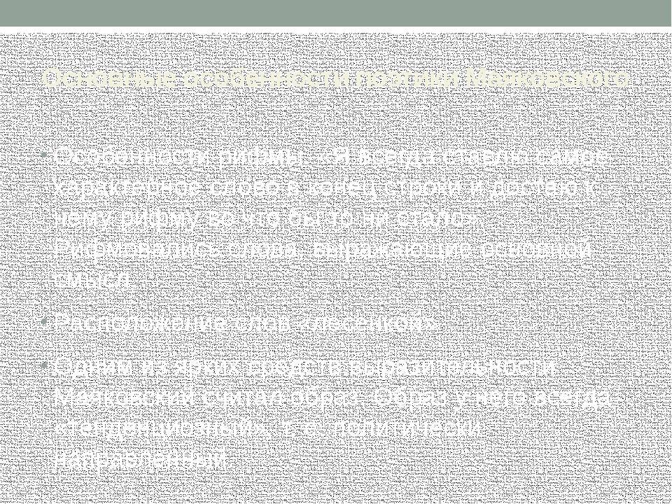 Основные особенности поэтики Маяковского Особенности рифмы. «Я всегда ставлю...
