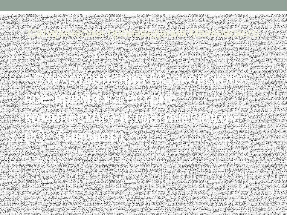 Сатирические произведения Маяковского «Стихотворения Маяковского всё время на...