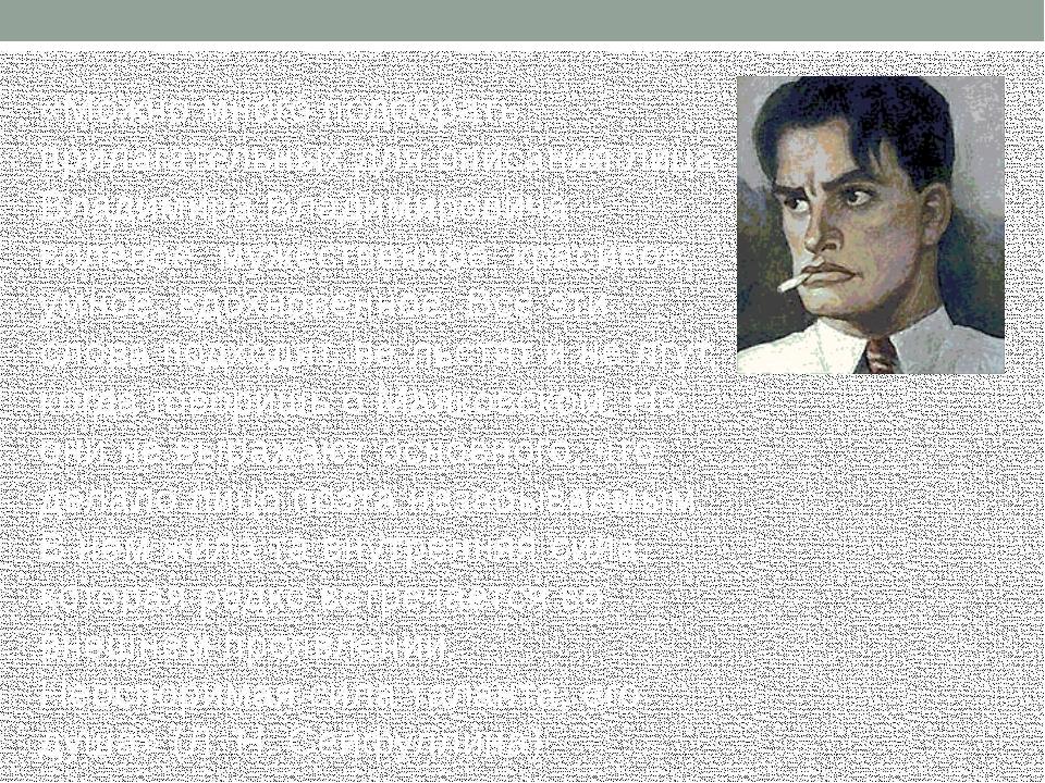 «Можно много подобрать прилагательных для описания лица Владимира Владимирови...