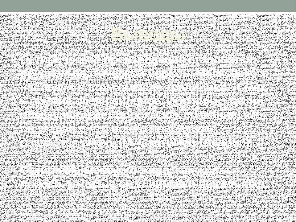 Выводы Сатирические произведения становятся орудием поэтической борьбы Маяков...