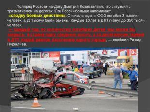 Полпред Ростова-на-Дону Дмитрий Козак заявил, что ситуация с травматизмом на