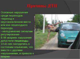 Основные нарушения среди пешеходов : переход в неустановленном месте или вне