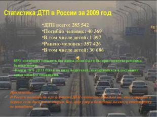 Статистика ДТП в России за 2009 год ДТП всего: 285 542 Погибло человек: 40 36