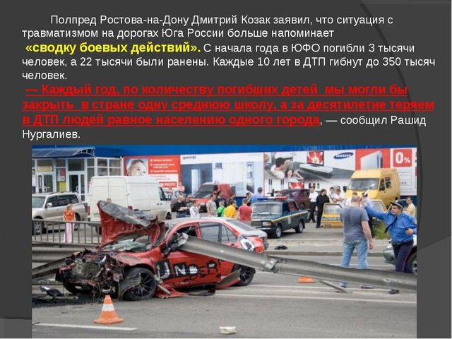 Полпред Ростова-на-Дону Дмитрий Козак заявил, что ситуация с травматизмом на...