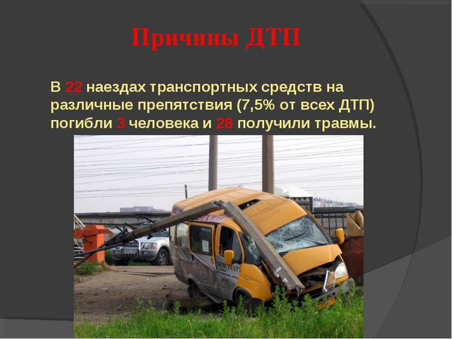В 22 наездах транспортных средств на различные препятствия (7,5% от всех ДТП)...
