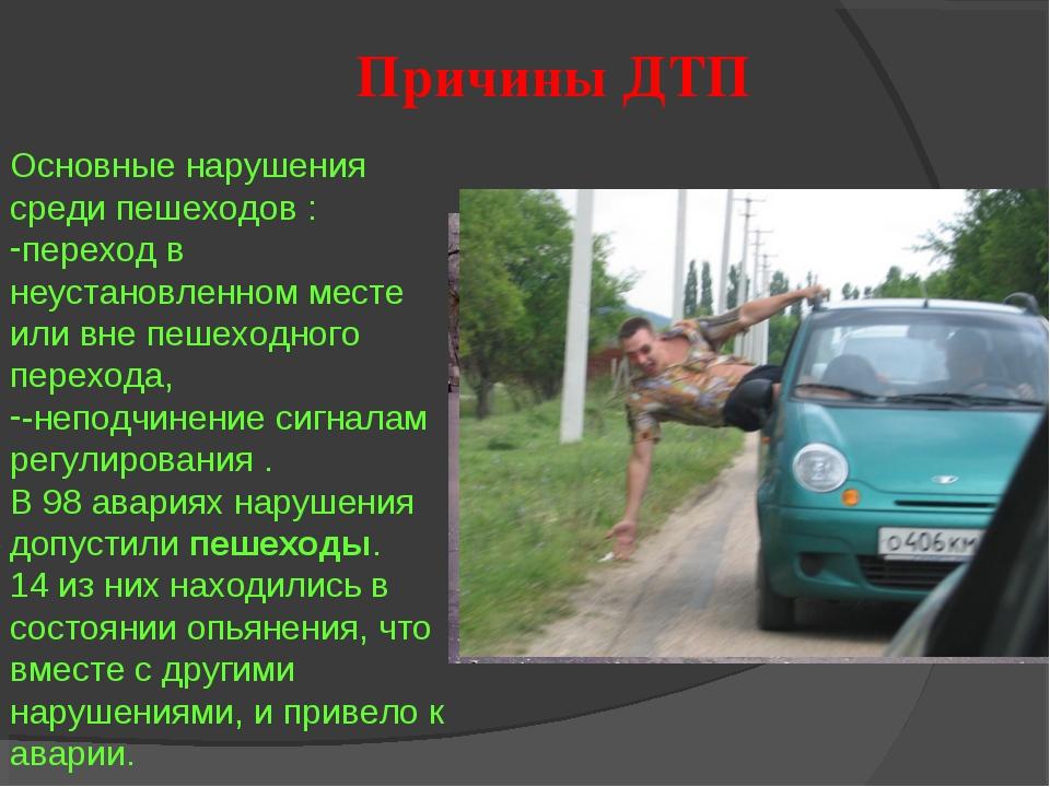 Основные нарушения среди пешеходов : переход в неустановленном месте или вне...