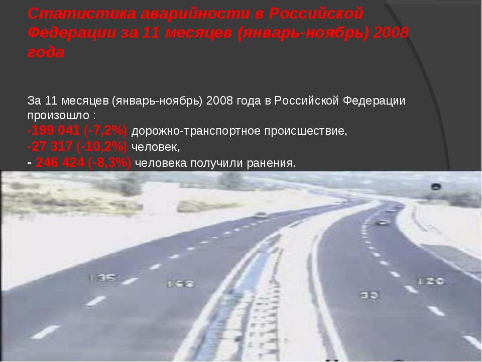 Статистика аварийности в Российской Федерации за 11 месяцев (январь-ноябрь) 2...
