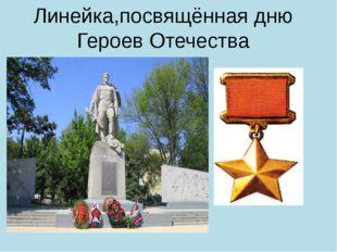Линейка,посвящённая дню Героев Отечества