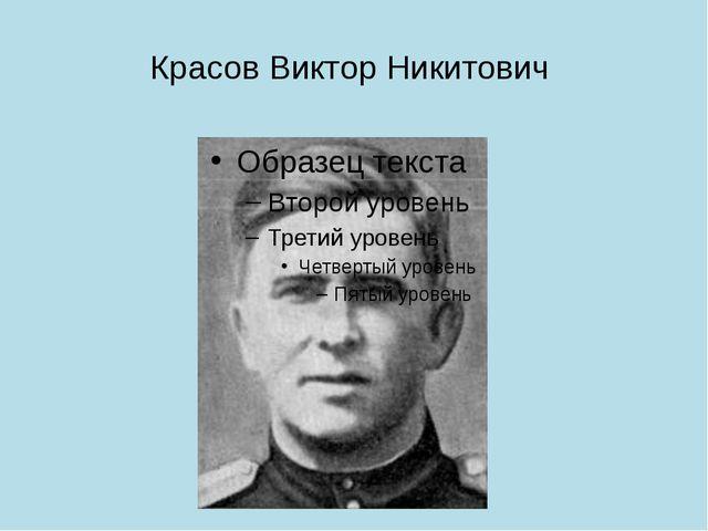 Красов Виктор Никитович