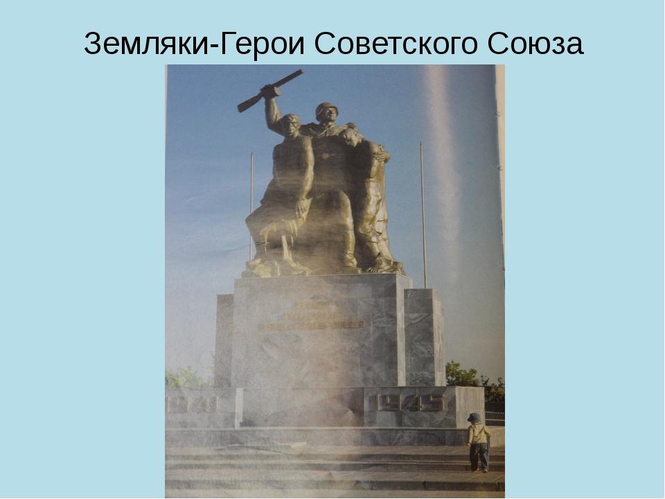 Земляки-Герои Советского Союза