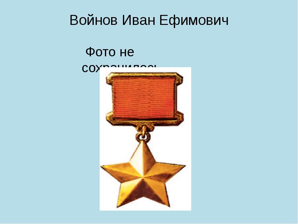Войнов Иван Ефимович Фото не сохранилось