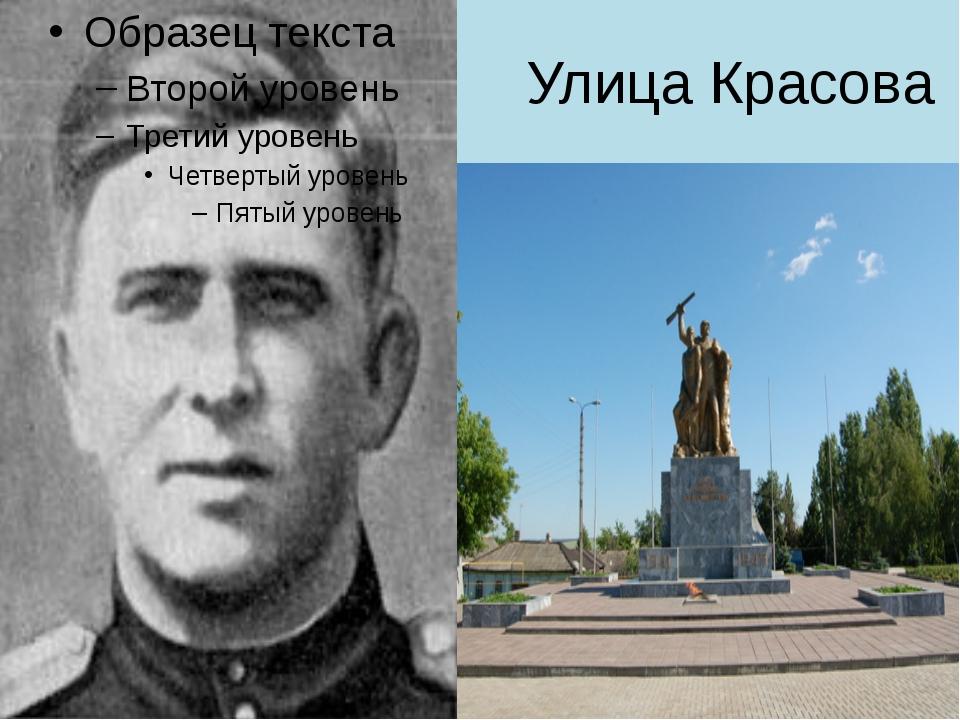 Улица Красова