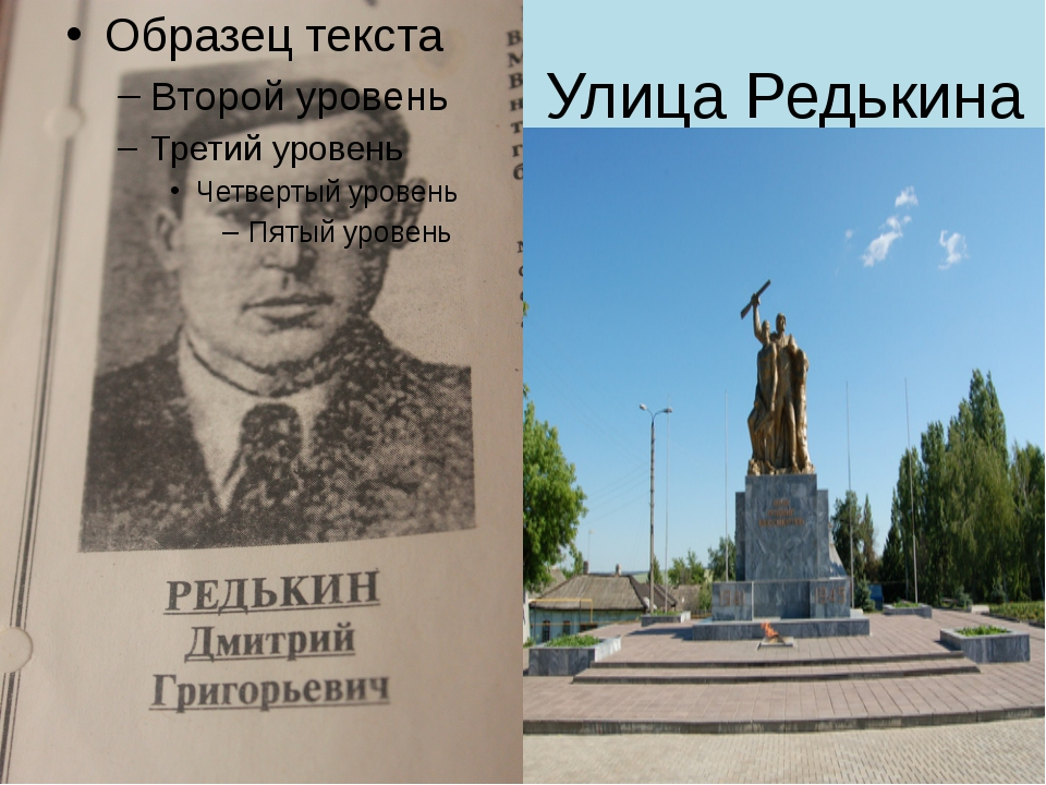Улица Редькина