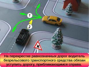 На перекрестке равнозначных дорог водитель безрельсового транспортного средст