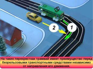 На таких перекрестках трамвай имеет преимущество перед безрельсовыми транспор