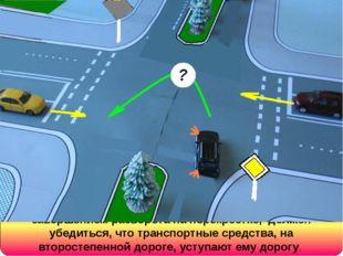 Водитель, движущийся по главной дороге, перед завершением разворота на перекр