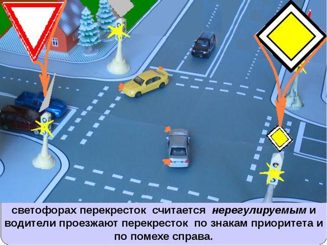 При желтом мигающем сигнале, неработающих светофорах перекресток считается не...