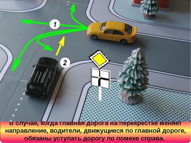 В случае, когда главная дорога на перекрестке меняет направление, водители, д...