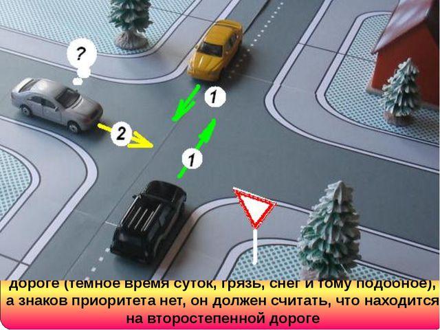 Если водитель не может определить наличие покрытия на дороге (темное время су...