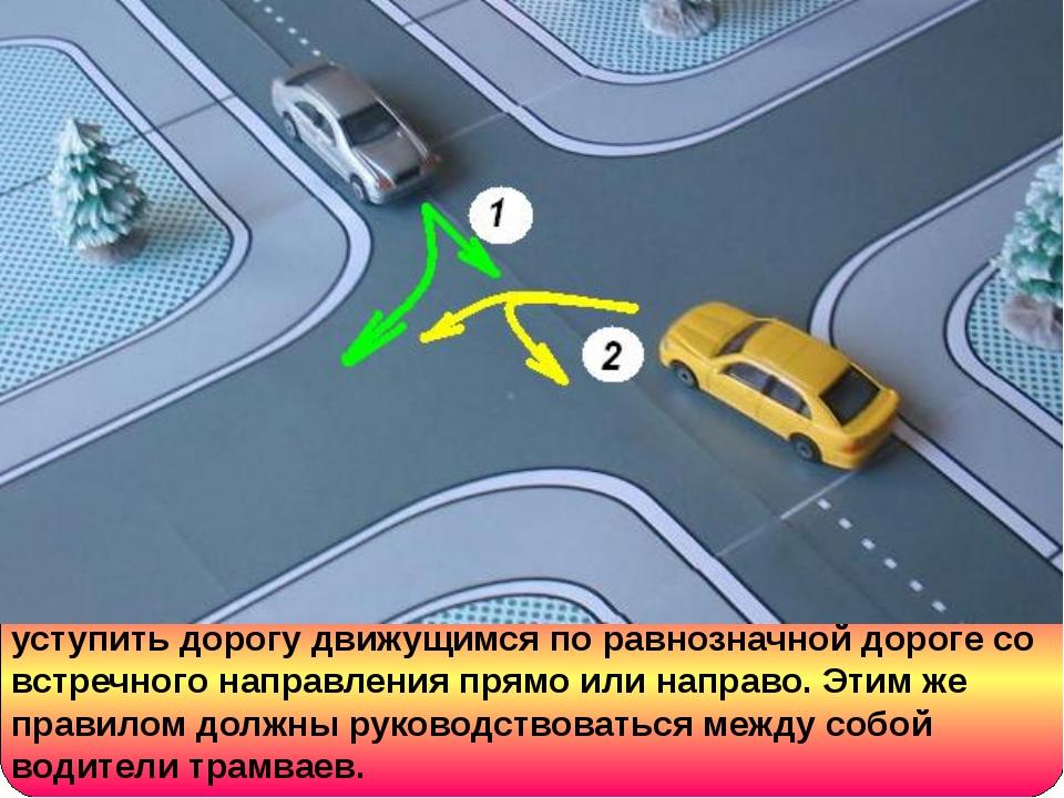 При повороте налево или развороте водитель обязан уступить дорогу движущимся...