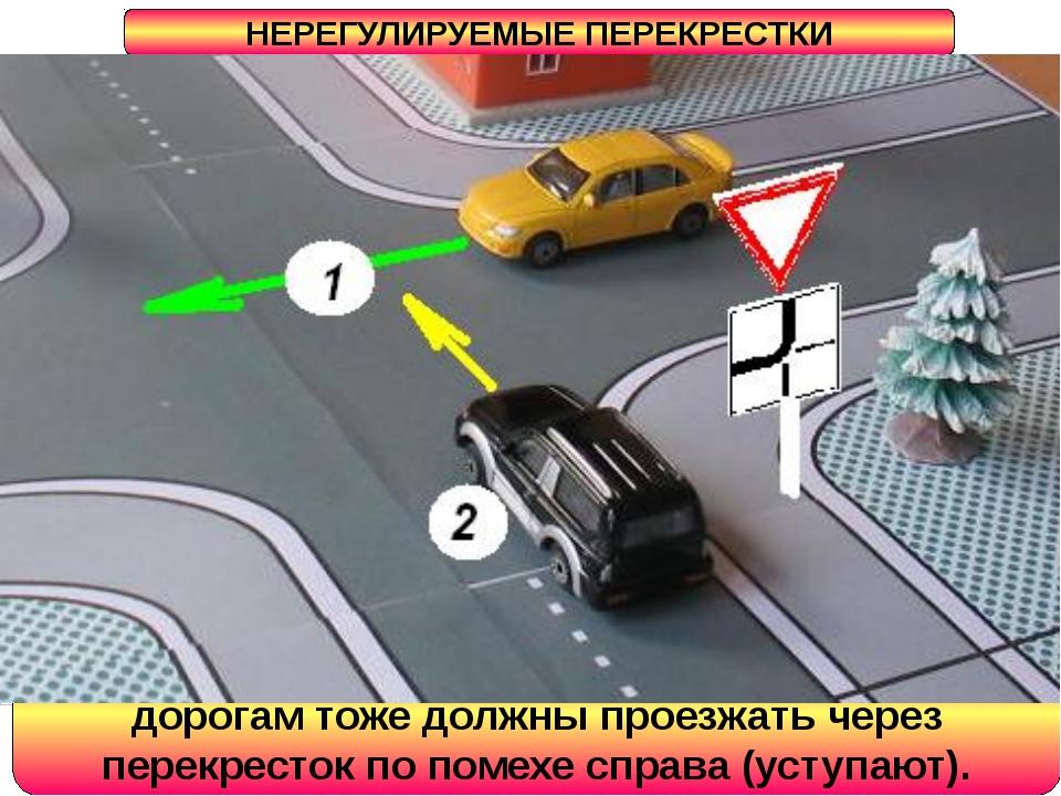Водители, движущиеся по второстепенным дорогам тоже должны проезжать через пе...