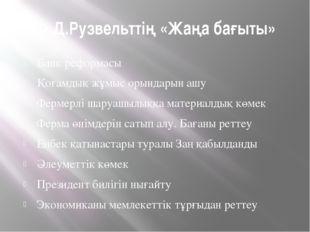 Ф.Д.Рузвельттің «Жаңа бағыты» Банк реформасы Қоғамдық жұмыс орындарын ашу Фер
