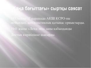 «Жаңа бағыттағы» сыртқы саясат 1933жылы 17 қарашада АҚШ КСРО-ны мойындап, дип