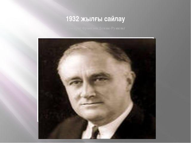 1932 жылғы сайлау Демократ Франклин Делоно Рузвельт