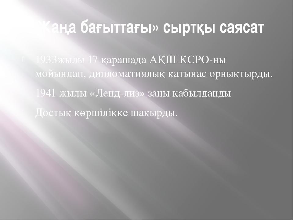 «Жаңа бағыттағы» сыртқы саясат 1933жылы 17 қарашада АҚШ КСРО-ны мойындап, дип...