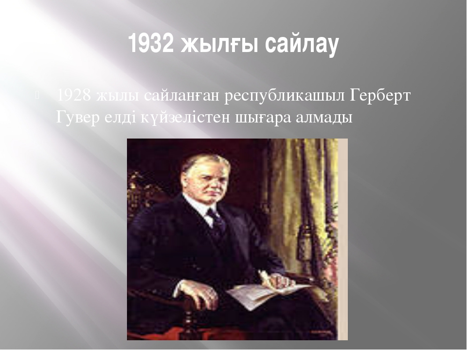 1932 жылғы сайлау 1928 жылы сайланған республикашыл Герберт Гувер елді күйзел...