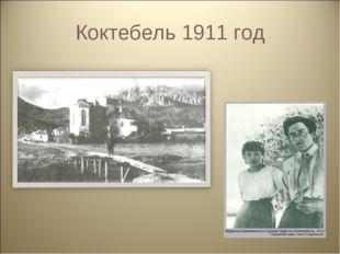 Коктебель 1911 год