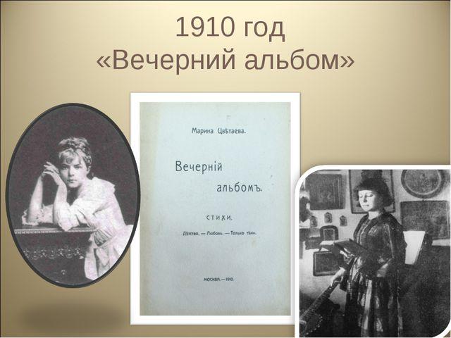 1910 год «Вечерний альбом»