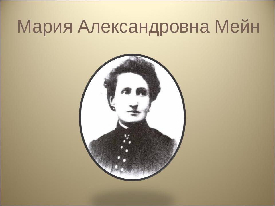 Мария Александровна Мейн