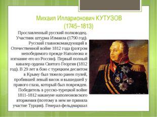 Михаил Илларионович КУТУЗОВ (1745–1813) Прославленный русский полководец. Уч