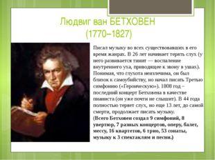 Людвиг ван БЕТХОВЕН (1770–1827) Писал музыку во всех существовавших в его вре