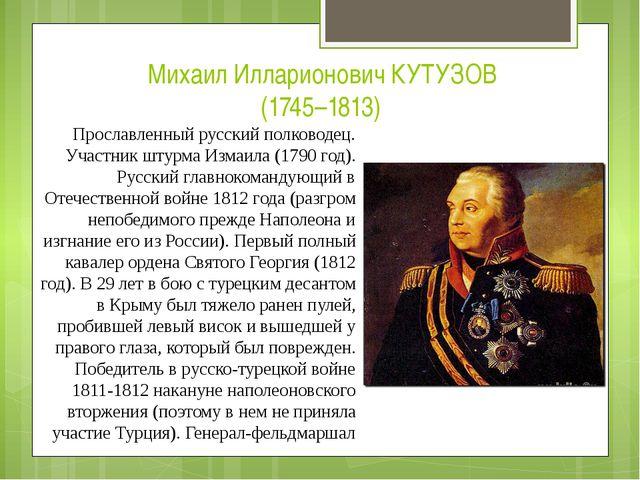 Михаил Илларионович КУТУЗОВ (1745–1813) Прославленный русский полководец. Уч...