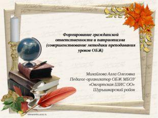 Михайлова Алла Олеговна Педагог-организатор ОБЖ МБОУ «Овгортская ШИС ОО» Шуры