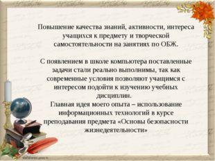 Повышение качества знаний, активности, интереса учащихся к предмету и творчес